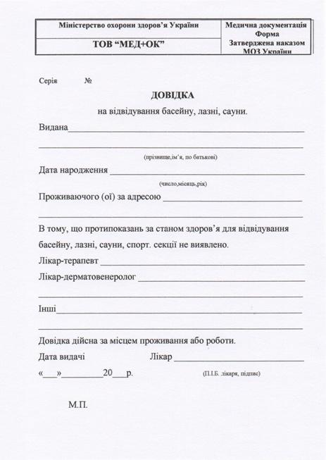 Справка от педиатра Щербаковская улица