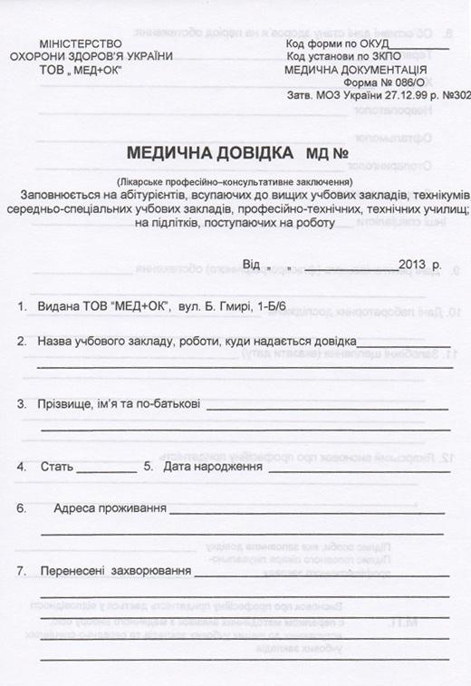 Медицинская справка 086 - у киев форма 026 у купить